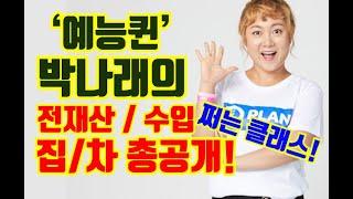 예능퀸 개그맨
