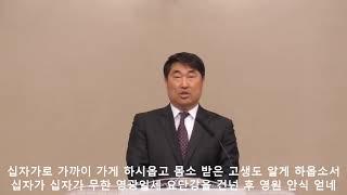 실리콘밸리장로교회 주일예배   04.18.21