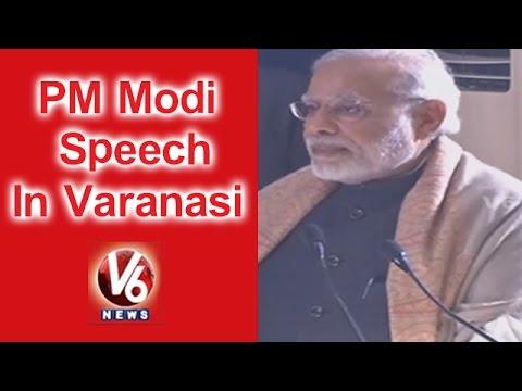 PM Modi Speech In Varanasi | Lays Foundation Stone For Development Works | V6 News
