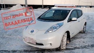 NISSAN LEAF 2013. Эксплуатация в Сибири. Тестдрайв ВЛАДЕЛЬЦА.