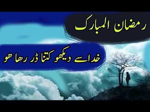 Ramzan Special Poetry ||Khuda Se Dhekho Kitna || Ramzan Shayari Video 2018