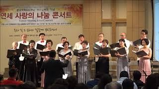 1112 연세 사랑의 나눔 콘서트  생수의 강 선교교회 촬영 김정식