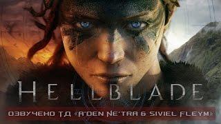 Hellblade: Senua's Sacrifice - Senua Trailer (RUS)