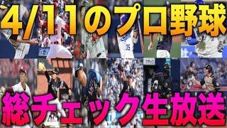 【阪神の勢いが止まらない】今日の12球団プロ野球ニュース!! 巨人打線が遂に爆発【プロ野球 ニュース】