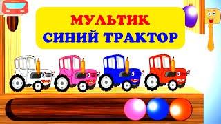 Синий трактор. Веселые мультфильмы для детей