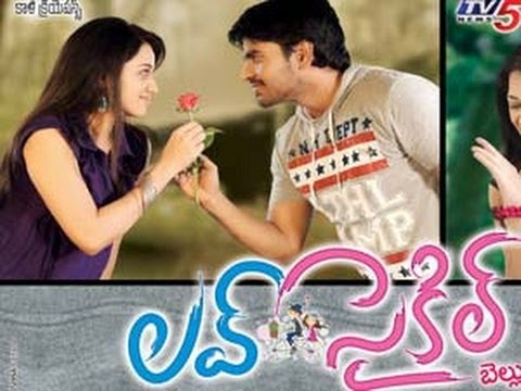 Love Cycle Movie Theatrical Trailer Youtube