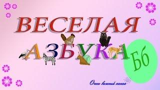 Веселая АЗБУКА! Учим буквы Развивающие мультики про Алфавит. Буква Б