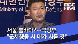 """서울 불바다?…국방부 """"군사행동 시 대가 치를 것"""" (…"""