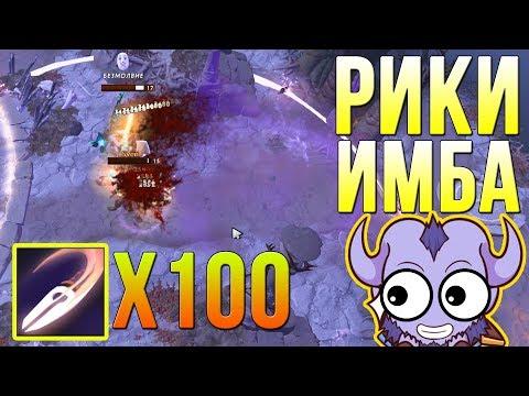 видео: Что если УСИЛИТЬ Рики в 100 РАЗ?! dotan x100
