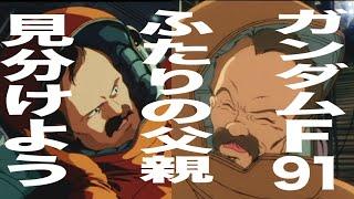 コム斎チャンネル『ガンダムF91〜二人のおとんを見分けよう』