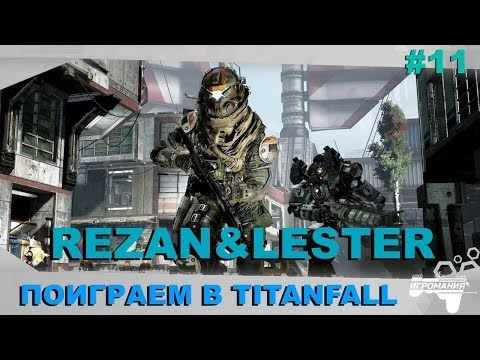 Поиграем в TitanFall #11 - Rezan & Lester