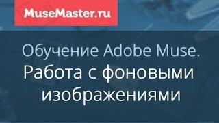 #17. MuseMaster.ru. Работа с фоновыми изображениями в Adobe Muse