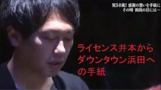 ライセンス井本からダウンタウン浜田への手紙.