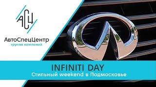 Infiniti Day — стильный weekend в Подмосковье