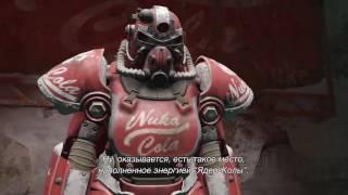 Fallout 4 официальный ролик Nuka World русские субтитры