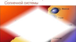 Астрономия. Урок №12. (Демо-обзор) Учитель Чигарёв Д.Л. Происхождение солнечной системы