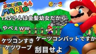 スーパーマリオ64の120枚TASを見て学んでみる【Reacting to the Super Mario 64 120 Stars TAS】