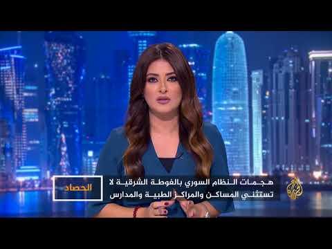 الحصاد- سوريا.. محنة الغوطة الشرقية  - نشر قبل 3 ساعة
