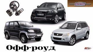 City Car Driving - Suzuki Grand Vitara, Audi Q7 V12 TDI, УАЗ ПАТРИОТ - тест-драйв, off-road
