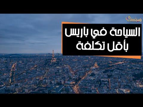 Download السياحة في باريس بأقل تكلفة