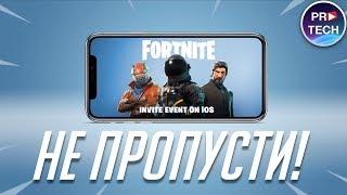 Fortnite для iOS и Android: как скачать, первый трейлер и подробности | ProTech