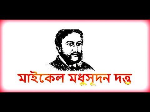 মাইকেল মধুসূদন দত্ত ।। Michael Madhusudan Dutt in Bangla