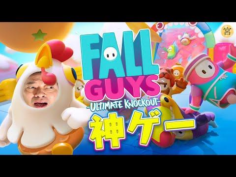 60人中1位を目指せ!新感覚バトル「Fall Guys(フォールガイズ)」を初見プレイで落ちまくる