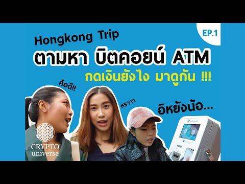 Crypto Universe EP.1 | ตามหา บิตคอยน์ ATM Bitcoin ที่ฮ่องกง