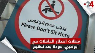 مظلات انتظار الحافلات في أبوظبي   عودة بعد تعقيم