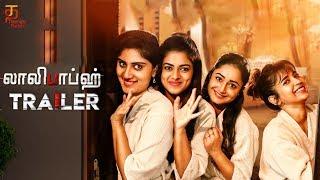 Lallipops Tamil Trailer | Dhanya Balakrishna | Tridha Choudhury | Komalee Prasad | Siddhi Idnani