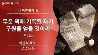 [2020.09.20 모퉁이돌선교회 남북연합예배] '무릇 책에 기록된 자가 구원을 얻을 것이라'_ 단 12:1_ 이반석 목사