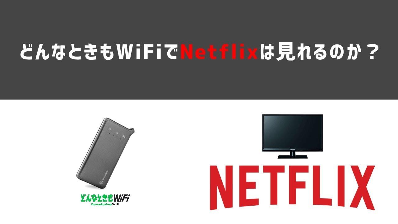 どんな とき も wifi netflix