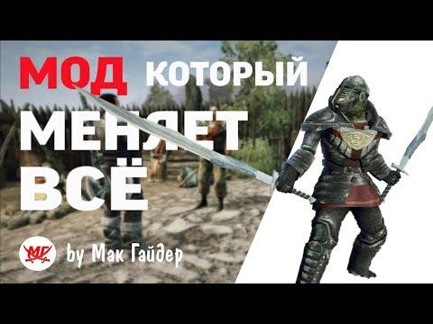 БОЛЬШОЙ ОБЗОР на мод REBALANCE 2.0 (Ребаланс) Gothic 3