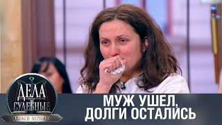 Дела судебные с Дмитрием Агрисом. Деньги верните! Эфир от 26.03.20