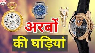 औकात हो तो ही इन 10 Expensive Watch की Story को देखें | MUST WATCH !!!