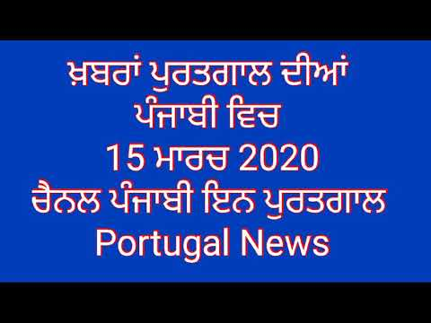 (BAD NEWS) Portugal News in Punjabi 15 March 2020