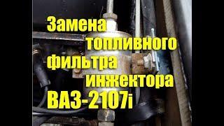 Замена топливного фильтра ВАЗ-2107i инжектор
