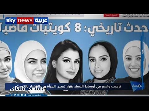 المساء| جدل بين الإسلاميين والليبراليين بشأن تعيين المرأة في القضاء بالكويت  - 20:00-2020 / 7 / 7
