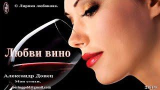 Любви вино.