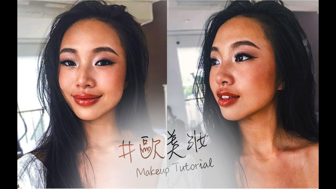 歐美妝感教學 Makeup Tutorial - YouTube