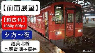 【前面展望】越美北線 九頭竜湖→福井【全区間】