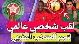 نجم المنتخب المغربي ومدلل هيرفي رونار يحقق انجاز عالمي ويضع اسمه مع الكبار