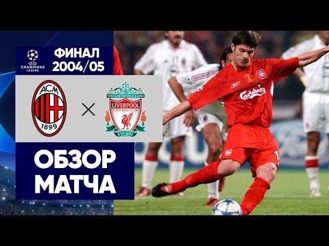 Самый крутой финал Лиги чемпионов / Милан – Ливерпуль ...