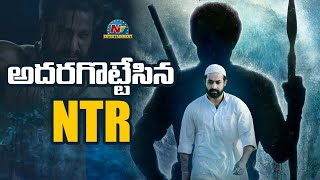 Ramaraju for Bheem Teaser Review | Jr NTR introduced as Komaram Bheem by Ram Charan | NTV ENT