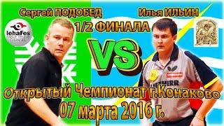 1/2 ФИНАЛА ПОДОБЕД - ИЛЬИН Конаковская весна Table Tennis Настольный теннис