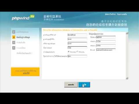 PHPWind Faq - คู่มือ PHPWind_ Bo-Blog สำหรับคนไทย.flv