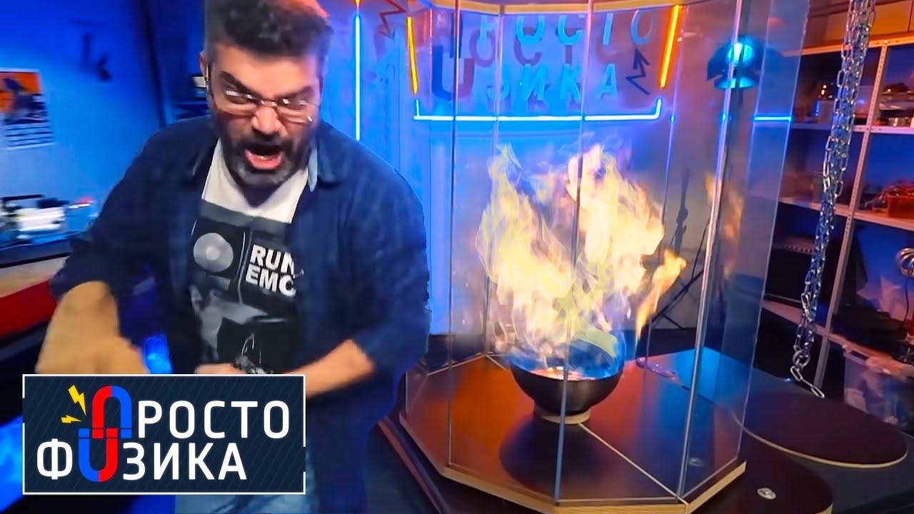 Огненный торнадо своими руками | ПРОСТО ФИЗИКА с Алексеем Иванченко