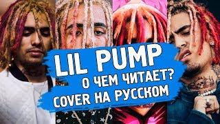 Lil PUMP GUCCI GANG РУССКИЙ ПЕРЕВОД COVER RUSSIAN COVER