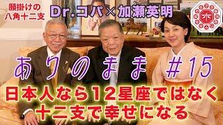 Dr.コパ×加瀬英明『ありのまま』#15【日本人なら12星座ではなく十二支で幸せになる】富岡八幡宮の願掛けの八角十二支とは?