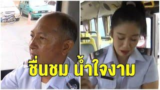รถเมล์สายน้ำใจ-ชื่นชมคนขับ-กระเป๋า-ปอ-76-ช่วยป้าหมดสติ-รีบบึ่งพาส่ง-รพ-ถึงมือหมอปลอดภัย